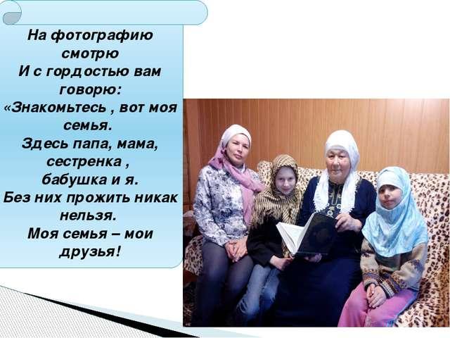 На фотографию смотрю И с гордостью вам говорю: «Знакомьтесь , вот моя семья....
