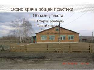 Офис врача общей практики
