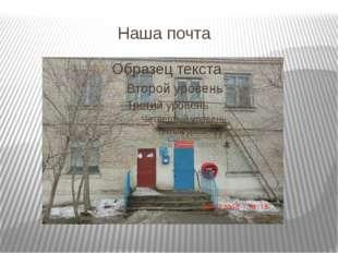 Наша почта