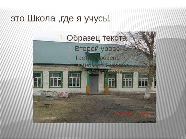 это Школа ,где я учусь!