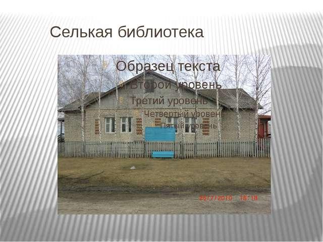 Селькая библиотека