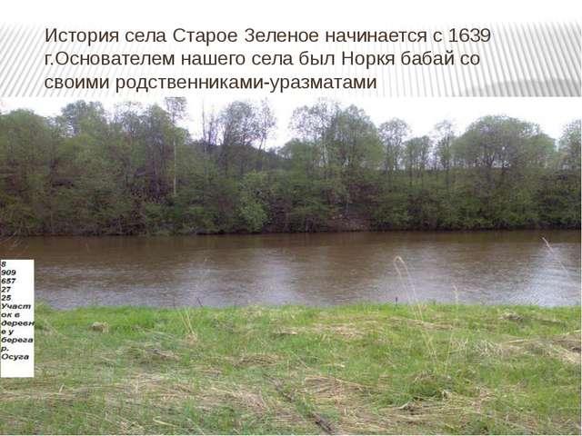 История села Старое Зеленое начинается с 1639 г.Основателем нашего села был Н...