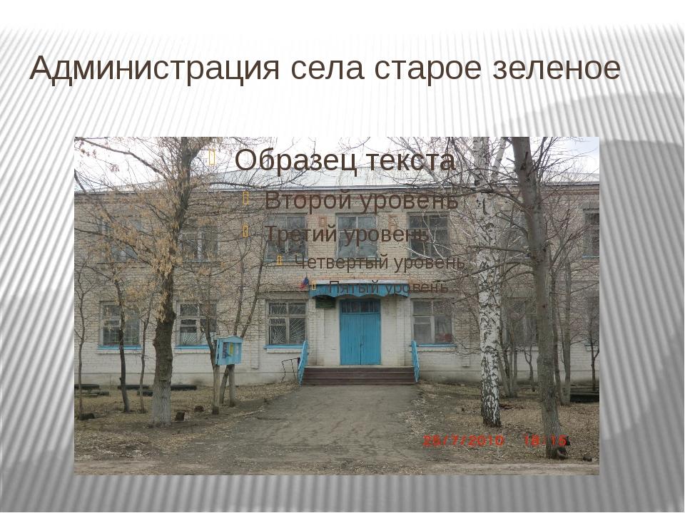Администрация села старое зеленое