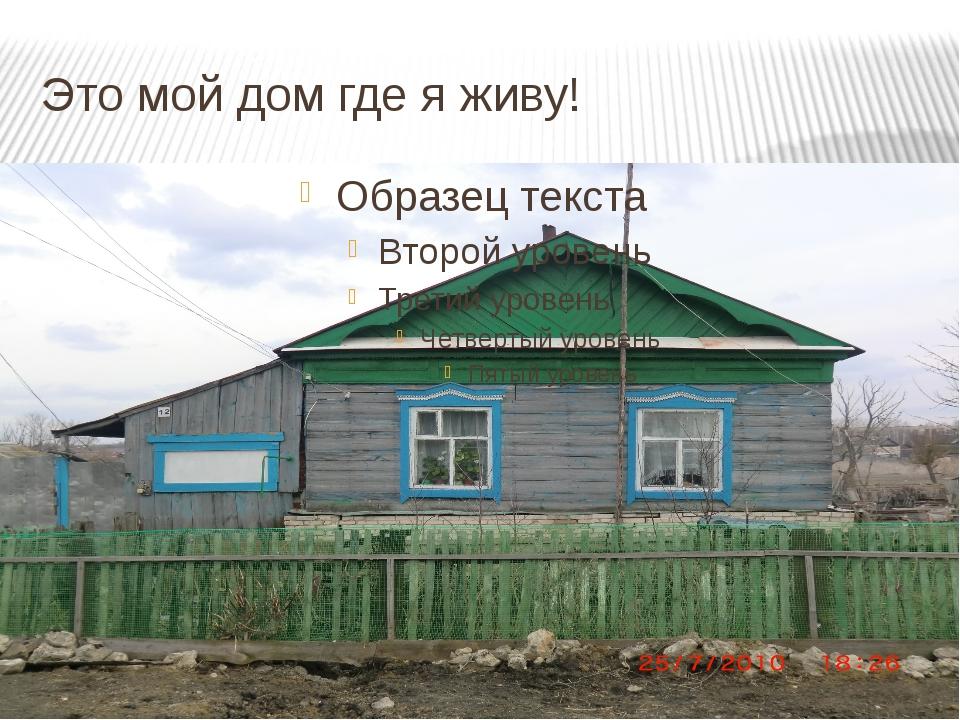 Это мой дом где я живу!