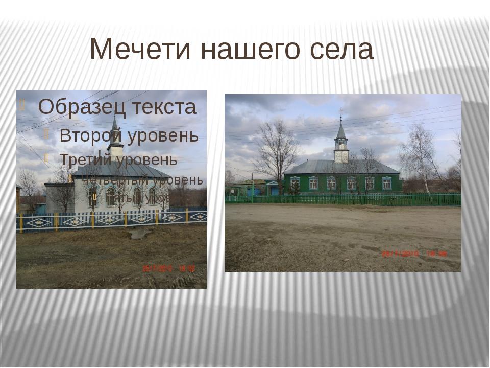 Мечети нашего села