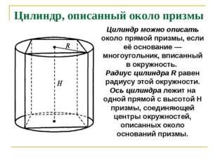 Цилиндр, описанный около призмы Цилиндр можно описать около прямой призмы, ес