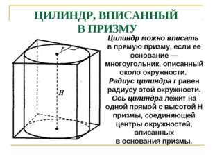 ЦИЛИНДР, ВПИСАННЫЙ В ПРИЗМУ Цилиндр можно вписать в прямую призму, если ее ос