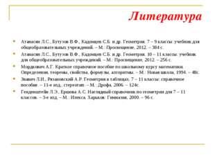 Литература Атанасян Л.С., Бутузов В.Ф., Кадомцев С.Б. и др. Геометрия. 7 – 9