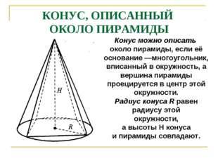 КОНУС, ОПИСАННЫЙ ОКОЛО ПИРАМИДЫ Конус можно описать около пирамиды, если её о