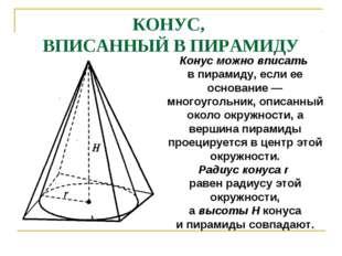 КОНУС, ВПИСАННЫЙ В ПИРАМИДУ Конус можно вписать в пирамиду, если ее основание
