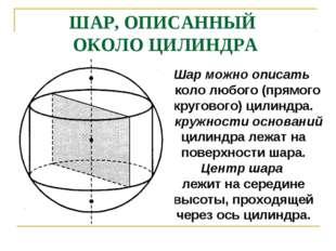 ШАР, ОПИСАННЫЙ ОКОЛО ЦИЛИНДРА Шар можно описать около любого (прямого кругово