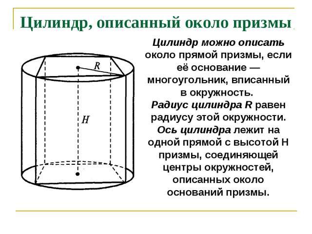 Призмы вписанные в цилиндр презентация