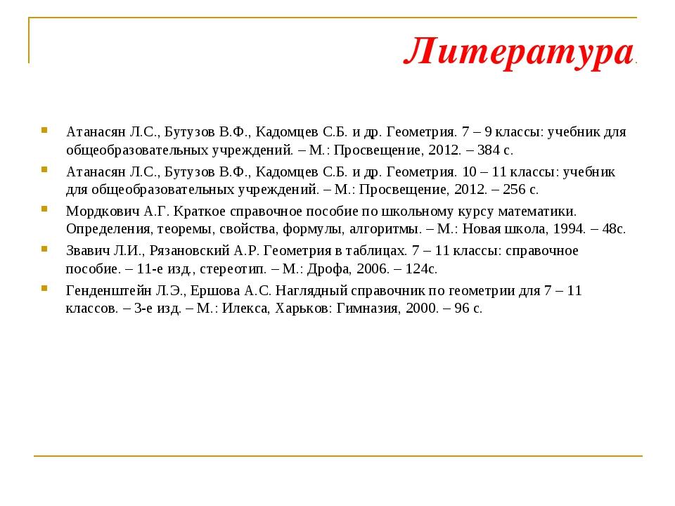 Литература Атанасян Л.С., Бутузов В.Ф., Кадомцев С.Б. и др. Геометрия. 7 – 9...