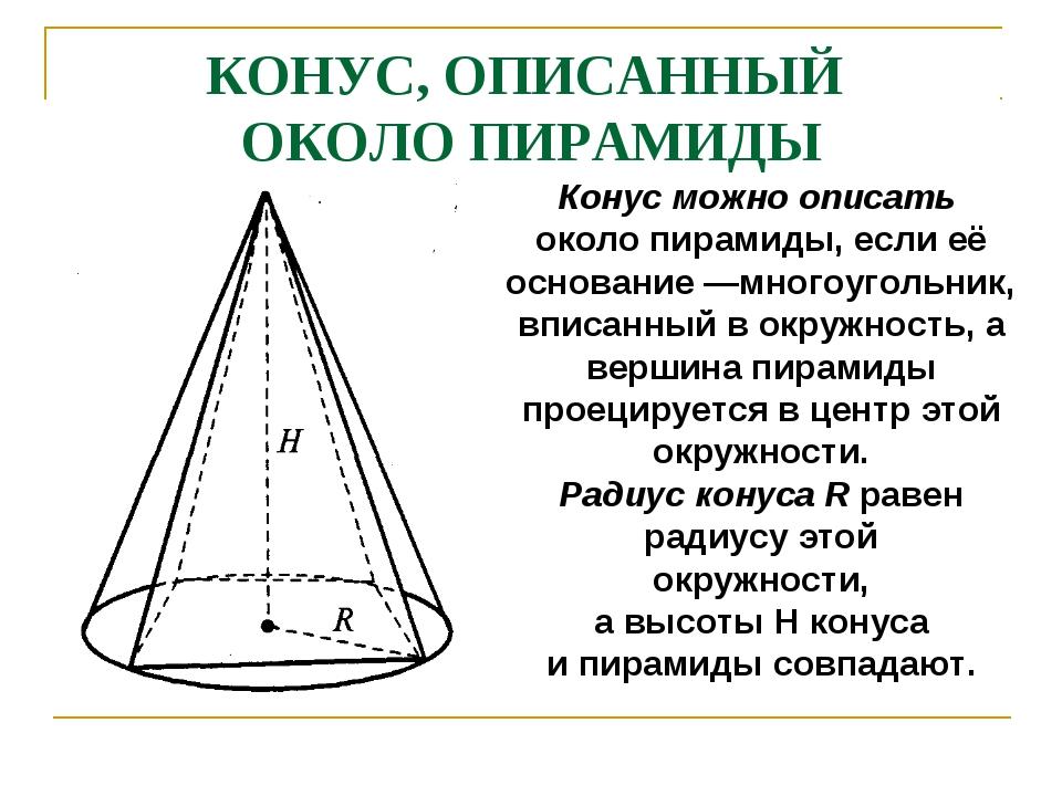 КОНУС, ОПИСАННЫЙ ОКОЛО ПИРАМИДЫ Конус можно описать около пирамиды, если её о...