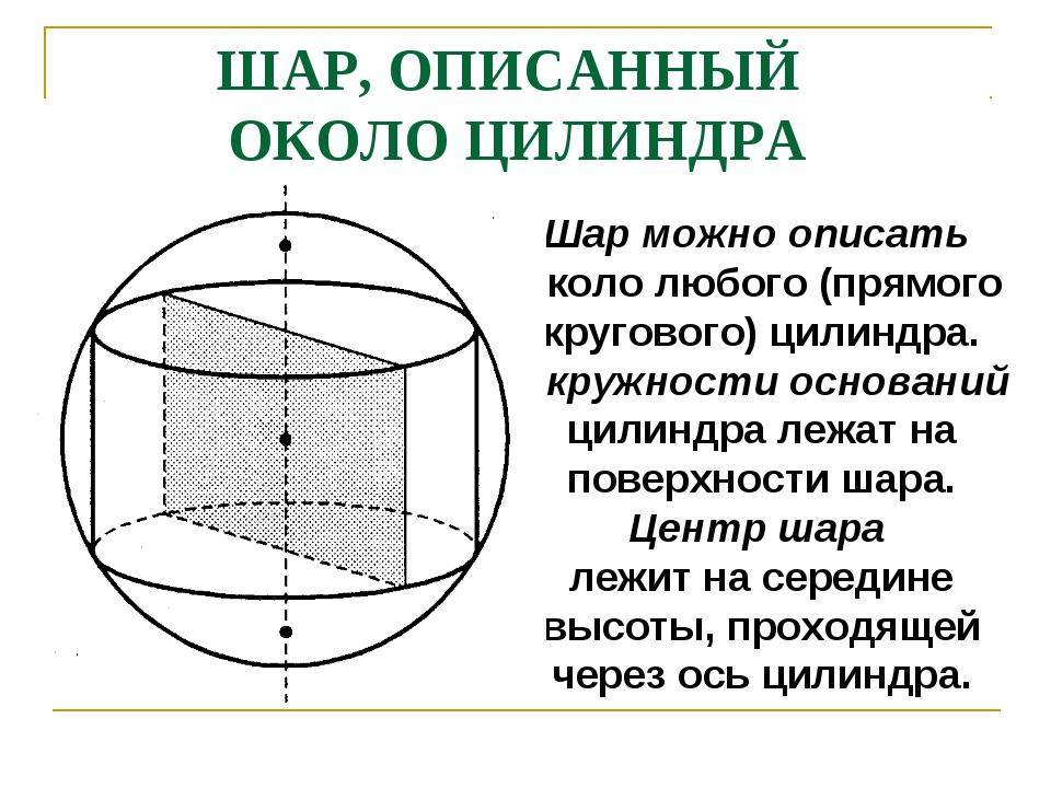 ШАР, ОПИСАННЫЙ ОКОЛО ЦИЛИНДРА Шар можно описать около любого (прямого кругово...
