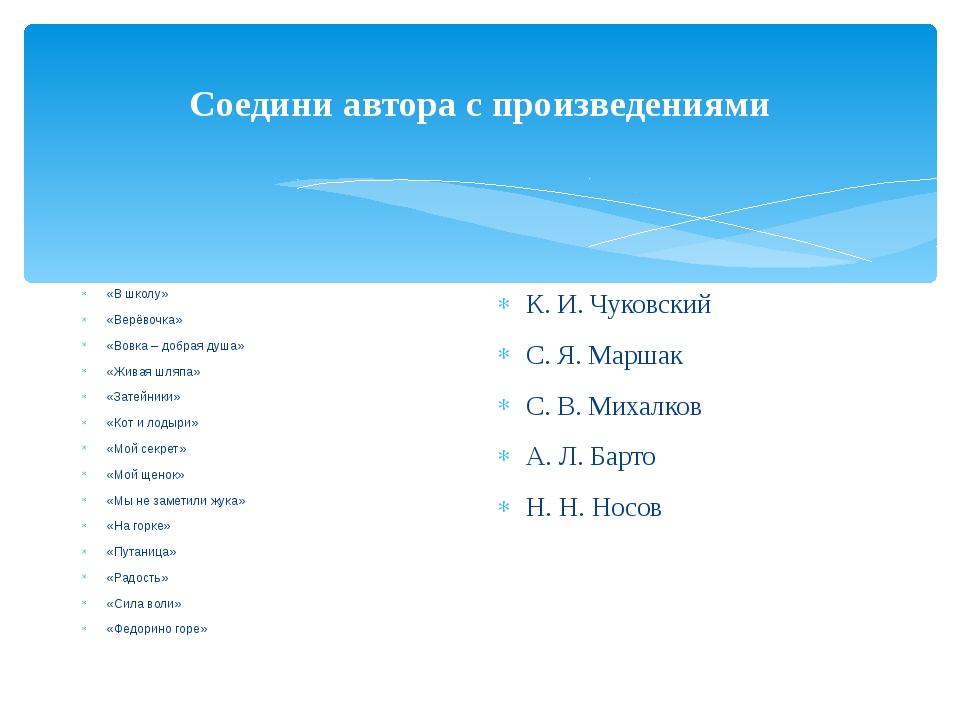 Соедини автора с произведениями «В школу» «Верёвочка» «Вовка – добрая душа» «...
