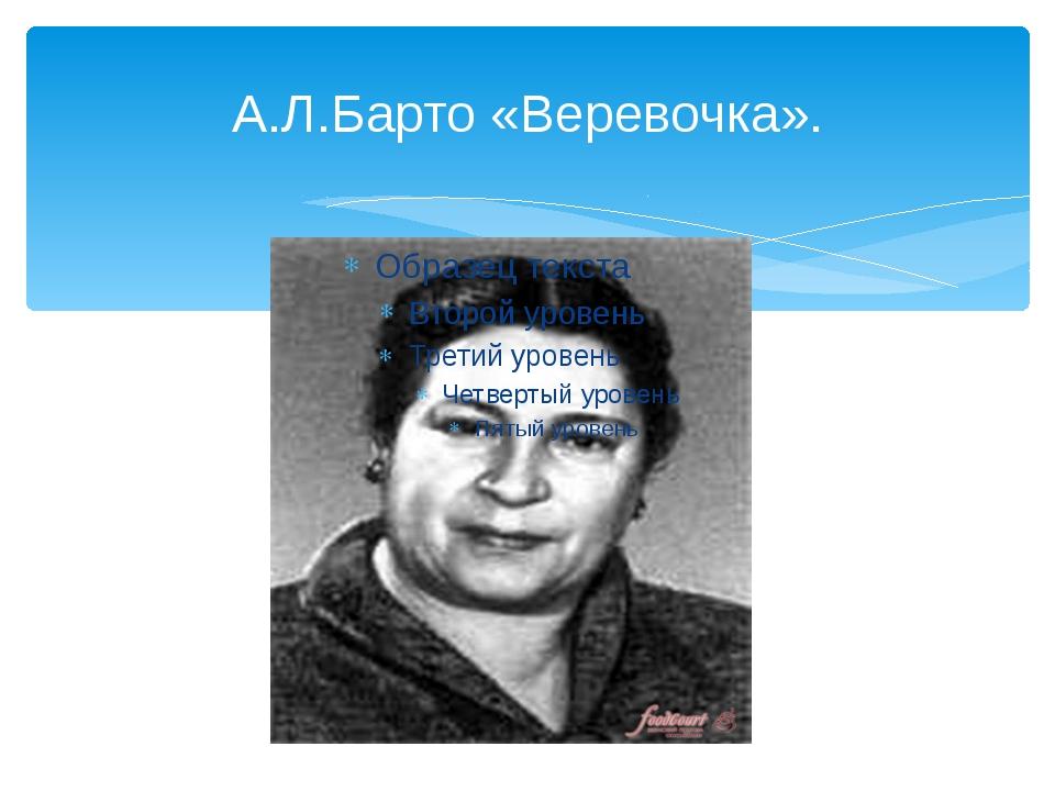 А.Л.Барто «Веревочка».