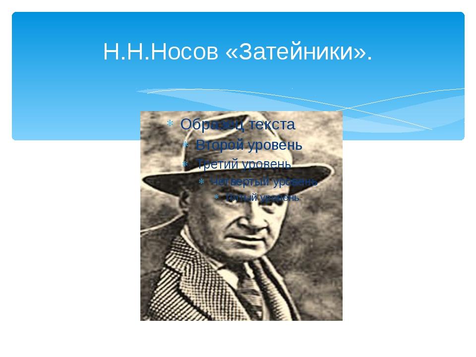 Н.Н.Носов «Затейники».