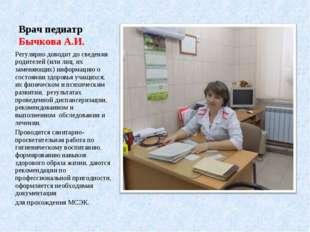Врач педиатр Бычкова А.И. Регулярно доводит до сведения родителей (или лиц, и