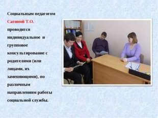 Социальным педагогом Сагиной Т.О. проводится индивидуальное и групповое консу