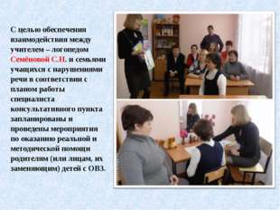 С целью обеспечения взаимодействия между учителем – логопедом Семёновой С.Н.