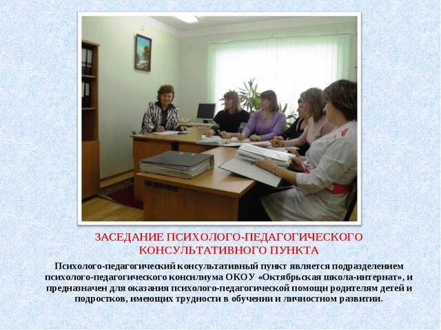 ЗАСЕДАНИЕ ПСИХОЛОГО-ПЕДАГОГИЧЕСКОГО КОНСУЛЬТАТИВНОГО ПУНКТА Психолого-педагог...