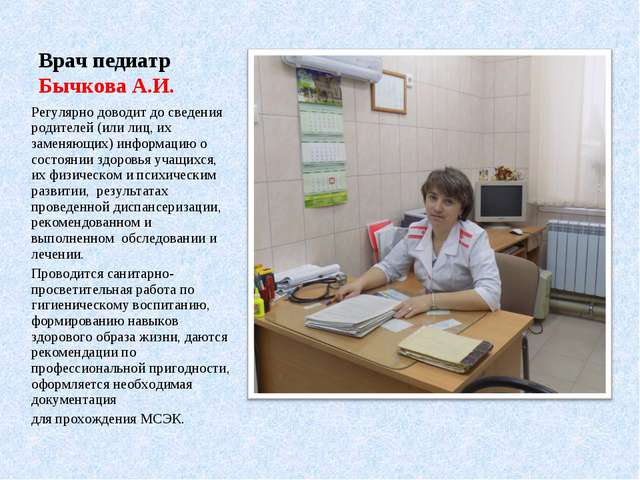 Врач педиатр Бычкова А.И. Регулярно доводит до сведения родителей (или лиц, и...