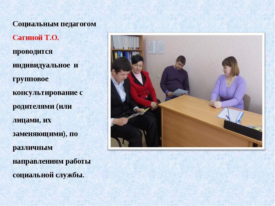 Социальным педагогом Сагиной Т.О. проводится индивидуальное и групповое консу...