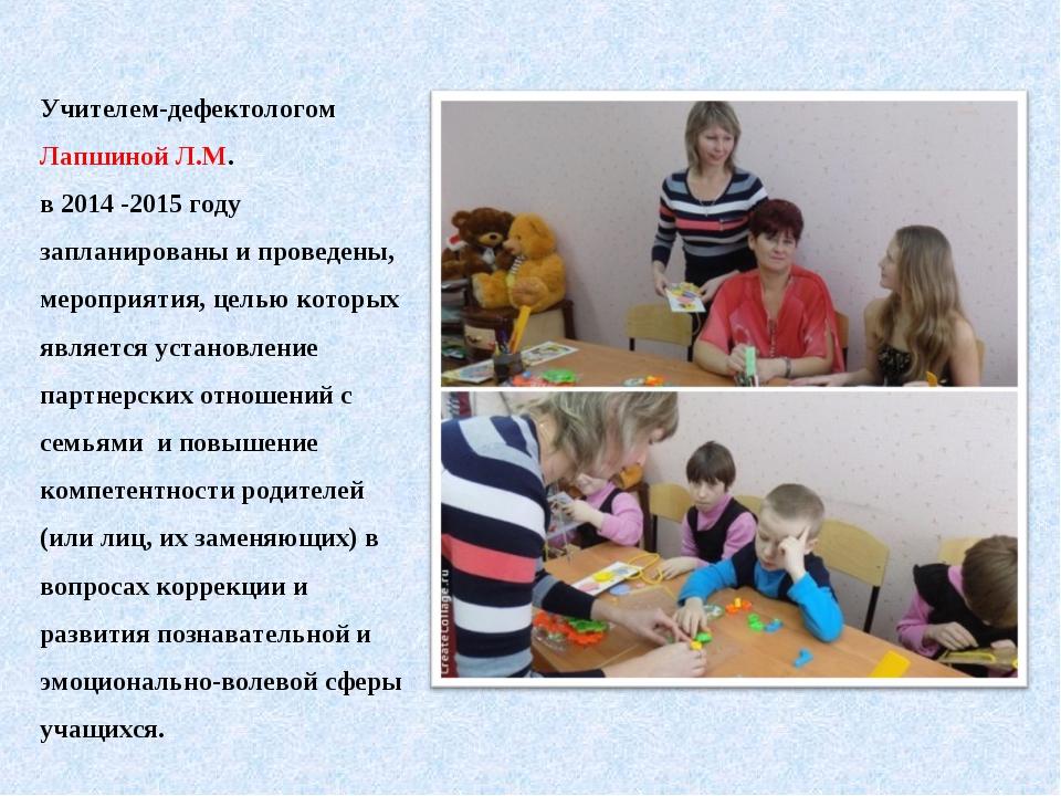 Учителем-дефектологом Лапшиной Л.М. в 2014 -2015 году запланированы и провед...