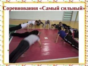 http://aida.ucoz.ru Соревнования «Самый сильный»