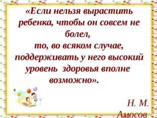 http://aida.ucoz.ru «Если нельзя вырастить ребенка, чтобы он совсем не болел