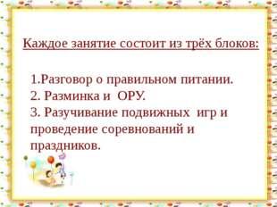 http://aida.ucoz.ru Каждое занятие состоит из трёх блоков: 1.Разговор о прав