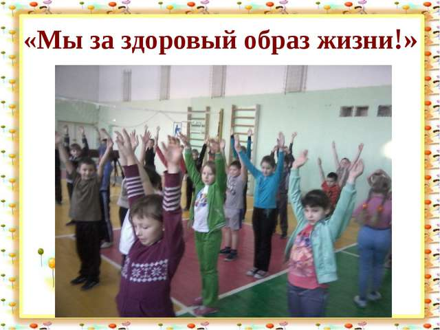 http://aida.ucoz.ru «Мы за здоровый образ жизни!»