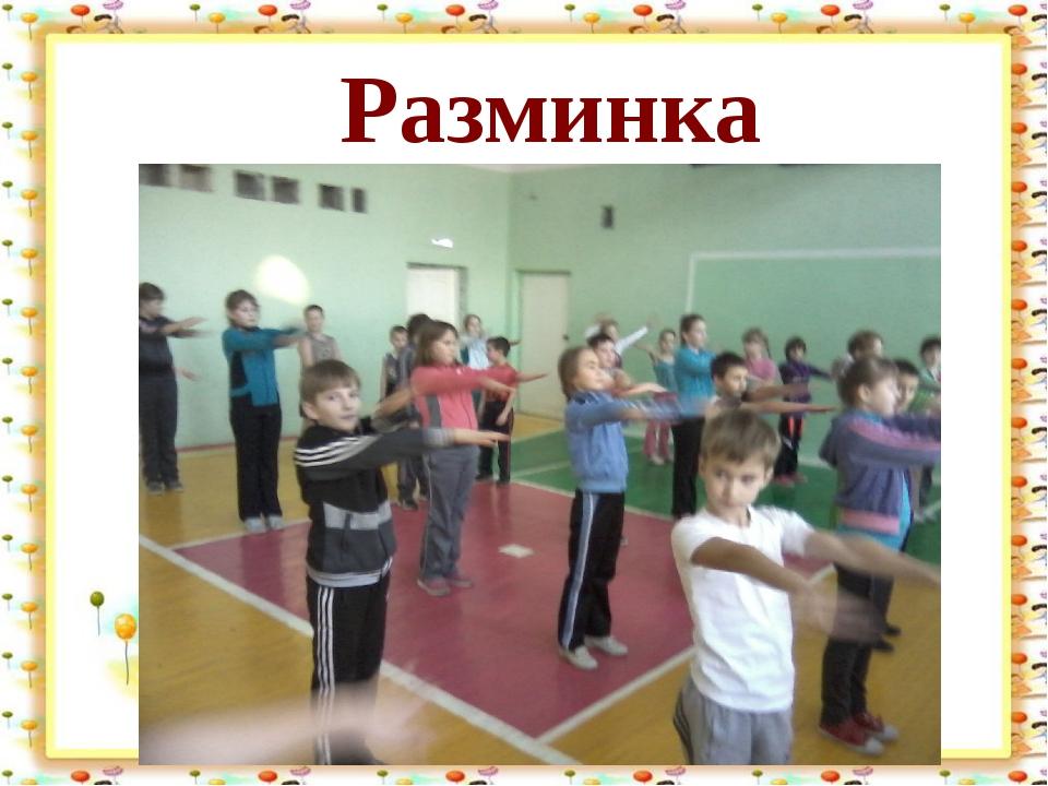 http://aida.ucoz.ru Разминка
