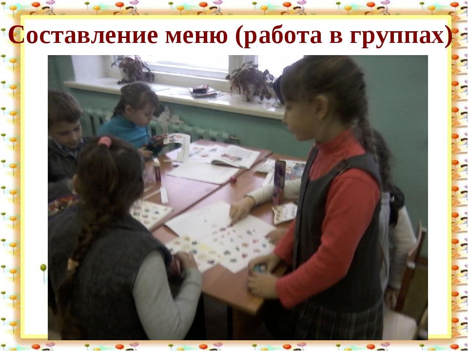 http://aida.ucoz.ru Составление меню (работа в группах)