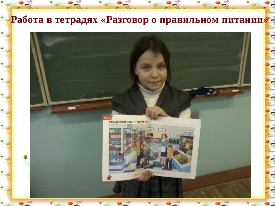 http://aida.ucoz.ru Работа в тетрадях «Разговор о правильном питании»