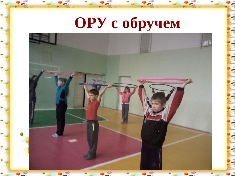 http://aida.ucoz.ru ОРУ с обручем