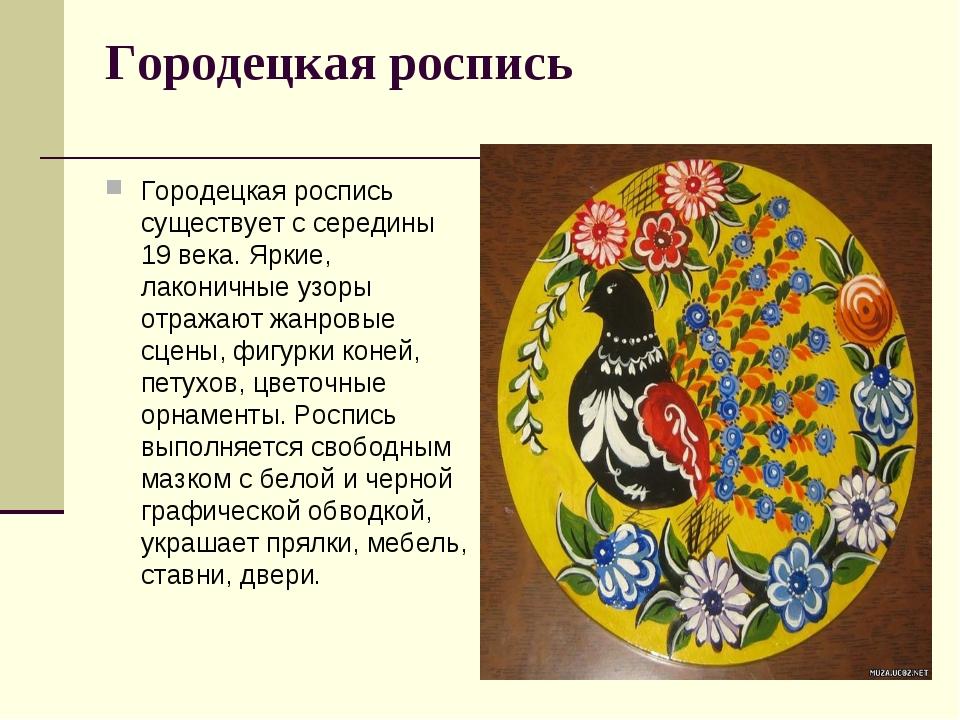 Городецкая роспись с описанием
