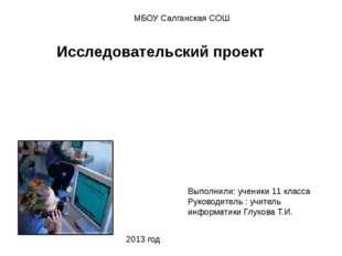Исследовательский проект «Влияние компьютера на здоровье обучающегося» Выполн