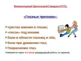 Компьютерный Зрительный Синдром (CVS). «Глазные признаки»: чувство жжения в