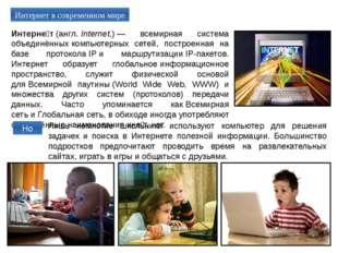 Интернет в современном мире Интерне́т(англ.Internet,)— всемирная система о