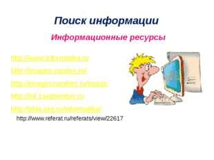 Информационные ресурсы http://www.informatika.ru http://images.yandex.ru/ htt