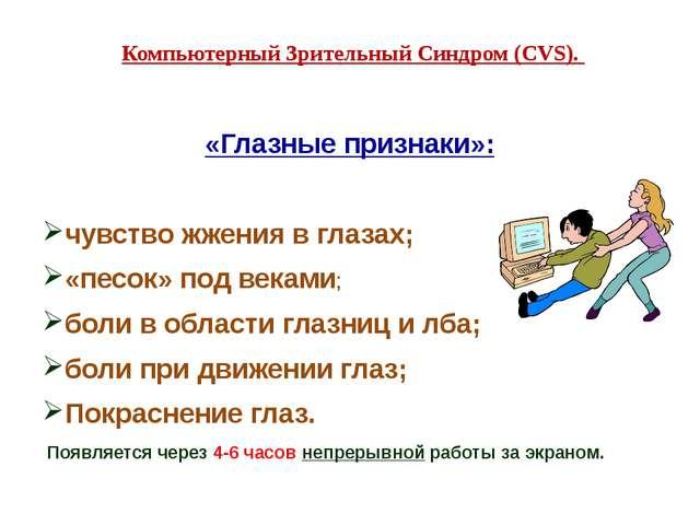 Компьютерный Зрительный Синдром (CVS). «Глазные признаки»: чувство жжения в...