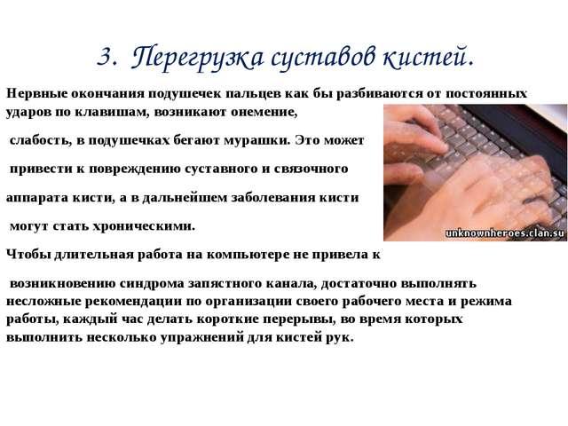 3. Перегрузка суставов кистей. Нервные окончания подушечек пальцев как бы раз...