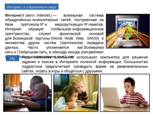 Интернет в современном мире Интерне́т(англ.Internet,)— всемирная система о...