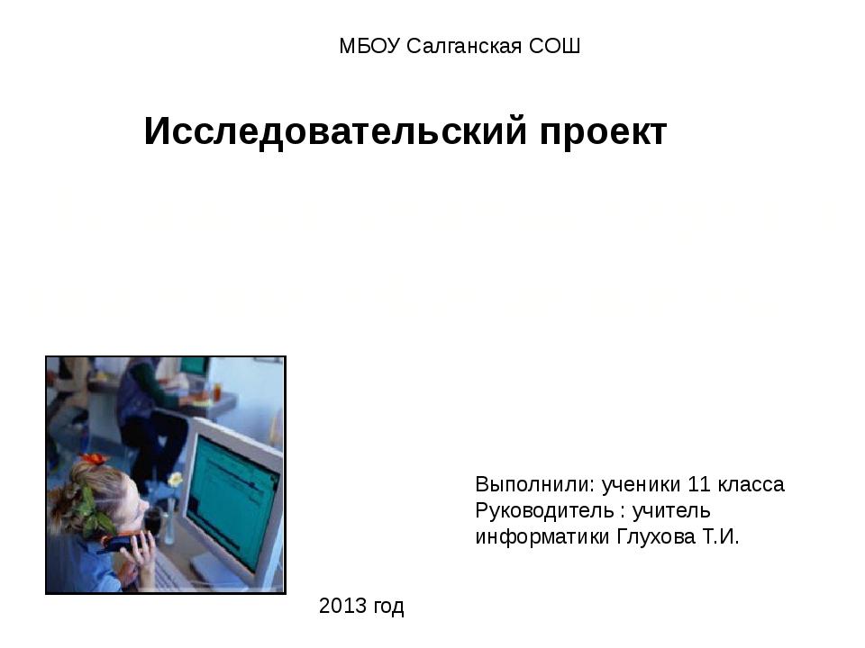 Исследовательский проект «Влияние компьютера на здоровье обучающегося» Выполн...