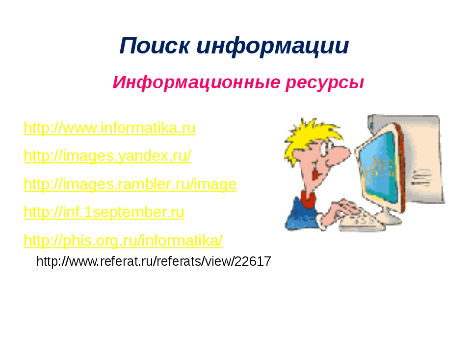 Информационные ресурсы http://www.informatika.ru http://images.yandex.ru/ htt...
