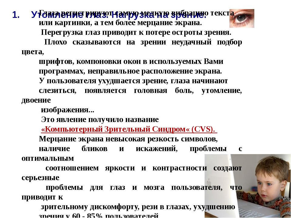 Утомление глаз. Нагрузка на зрение. Глаза регистрируют самую мелкую вибрацию...