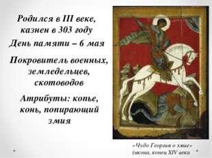 Родился в III веке, казнен в 303 году День памяти – 6 мая Покровитель военных