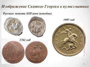 Изображение Святого Георгия в нумизматике Русская монета XIII века (копейка)